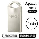 Apacer 16G AH117 USB 2.0 隨身碟 公司貨 16GB 鋅合金 金屬碟 小巧 輕便 精品碟