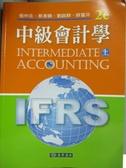 【書寶二手書T4/大學商學_IGN】中級會計學 二版 上 (IFRS)_張仲岳