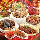 預購【五星御廚養身宴】富貴龍鳳福圓滿 年菜9件組