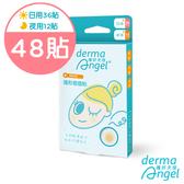 隱形痘痘貼-綜合型48貼(日用36貼+夜用12貼)