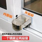 防盜鎖 寶寶推拉門窗防盜鎖扣 窗戶防墜樓兒童安全鎖 小孩防護移窗限位鎖 優家小鋪