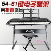 琴架 加厚電子子支架通用升降Z型5461鍵家用88鍵u型電鋼琴鍵盤托架T