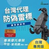 【南紡購物中心】MWUPP五匹 專業摩托車架-甲殼_後視鏡 (長版/短版)