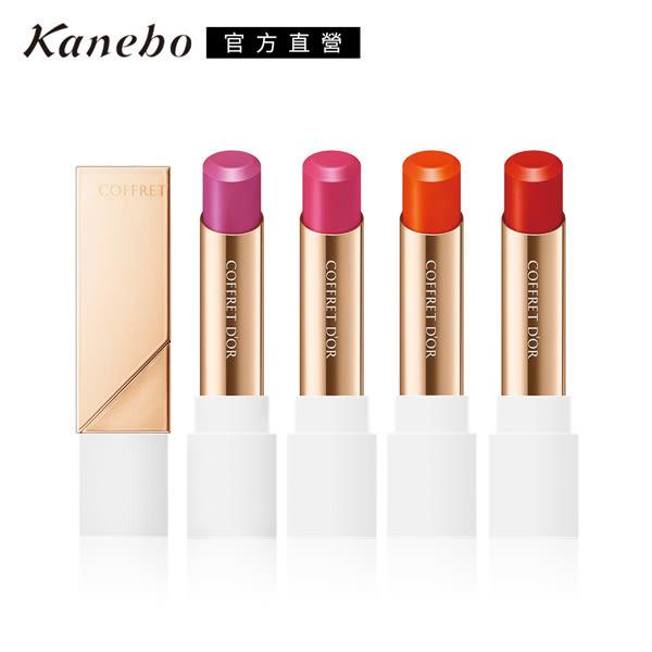 Kanebo 佳麗寶 COFFRET D OR水光我型口紅4.1g(4色任選)