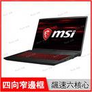 微星 msi GF75-9SC-245 電競筆電【i7 9750H/17.3吋/NV 1650 4G/固態硬碟/輕薄窄邊框/Win10/Buy3c奇展】