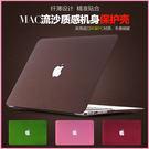 【萌果殼】【贈送注音鍵盤膜】蘋果筆記本電腦外殼Macbook 12 Air/Pro 11 13.3 15寸流沙保護殼