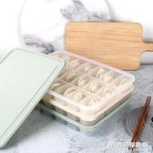 樂扣樂扣餃子盒保鮮盒多層分格家用冰箱保鮮餛飩水餃分隔收納盒 時尚