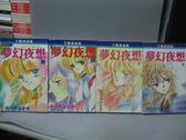 【書寶二手書T3/漫畫書_MAN】夢幻夜想_1~4集合售