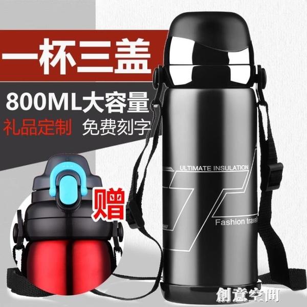 保溫杯男大容量保溫壺學生不銹鋼水杯女士戶外便攜兒童水壺800ML 創意新品