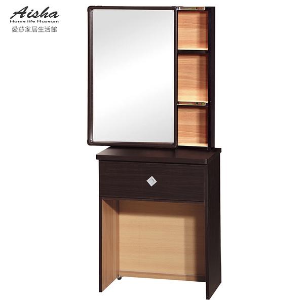 化妝台 / 2尺鏡子可推鏡台 台灣製造 (五色) 2053 愛莎家居