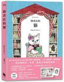 開書店的貓(隨書附贈「貓老闆的日常」L型資料夾)