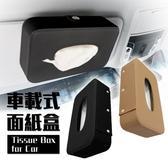 質感皮革2色任選 汽車遮陽板面紙盒  後座衛生紙盒 紙巾盒 置物盒