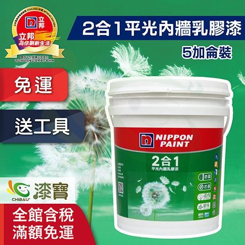 【漆寶】立邦2合1 平光內牆乳膠漆(5加侖裝) ◆免運│買1桶送室內精巧或2桶送室內專業工具