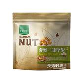 「長青穀典」藜麥三味堅果 200g /包