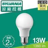 喜萬年SYLVANIA 13W LED 超亮廣角燈泡 6+2入組黃光8入