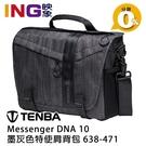 【24期0利率】TENBA Messenger DNA 10 墨灰色 特使肩背包 側背 相機包 638-471