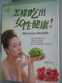 【書寶二手書T7/保健_JEL】怎樣吃出女性健康_莊淑芹