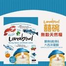 【力奇】Loveabowl 囍碗 無穀天然貓糧-鯡魚&鮭魚&大西洋龍蝦1KG 超取限4包 (A312F10/Z10910033)