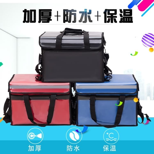 保冷袋 40L保溫箱快餐箱送餐包 防水電動車保溫配送箱保溫冷藏袋 印象家品