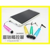 【超值優惠】時尚質感 金屬磨砂 防塵塞 觸控筆 電容式 手寫筆 手機平板專用電容筆