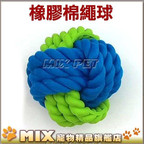 ◆MIX米克斯◆E.V.Pet橡膠棉繩球2.5吋,綿繩編在橡膠中,雙重材質,舒壓抗憂鬱,雙重口感佳