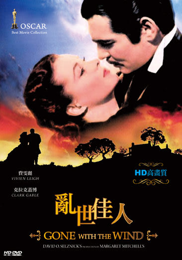 新動國際【亂世佳人Gone with the wind】DVD