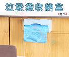 垃圾收納袋 (特小) 捲裝垃圾袋 黏貼式 捲筒裝塑膠袋 抽取盒 居家小物 壁貼式垃圾袋收納盒