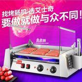 艾士奇烤腸機商用烤香腸機家用迷你小型熱狗機全自動烤火腿腸機器YYS  220V   易家樂