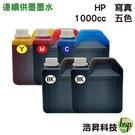 【五色一組/奈米寫真/填充墨水】HP 1000CC 適用所有HP連續供墨系統印表機機型