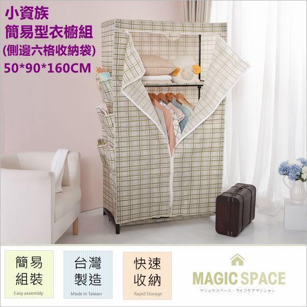 【M.S.魔法空間】50*90*160 小資族簡易型衣櫥組(附布套)【外宿/租屋/波浪架/收納/衣櫃/防塵罩組】