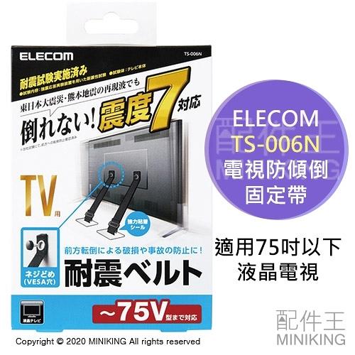 日本代購 空運 ELECOM TS-006N 電視 防傾倒 固定帶 安全帶 安全繩 防震 抗震 地震 防倒 綁帶 75吋