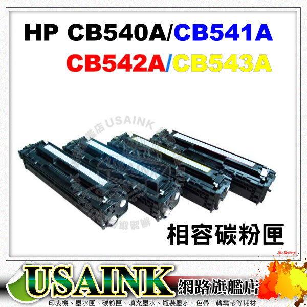 USAINK☆HP CB541A/CB541/541A/541 藍色相容碳粉匣 CM1300/CM1312/CP1210/CP1510/CP1215/CP1515N/CP1518NI