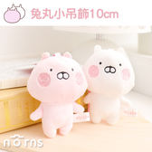 Norns【兔丸小吊飾10cm】正版授權Usamaru 白色粉色小兔 日本療癒系 珠鍊絨毛鑰匙圈 掛飾