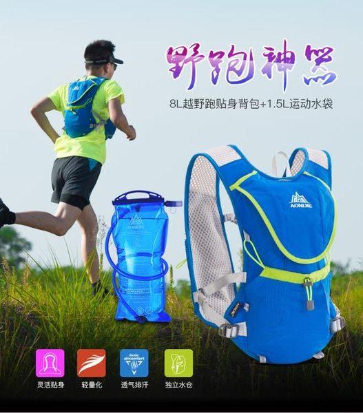 【狐貍跑跑】AONIJIE 跑步神器 越野跑超輕雙肩包 跑步背心 E883