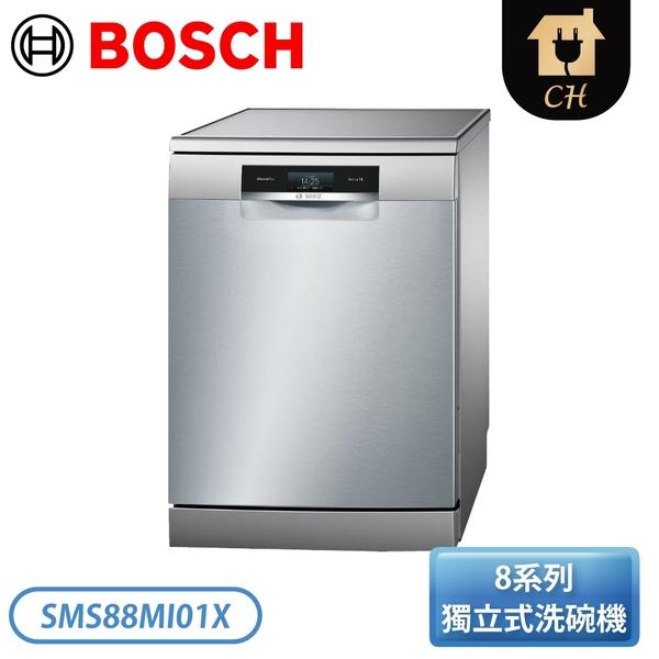 [BOSCH]8系列 獨立式洗碗機 SMS88MI01X