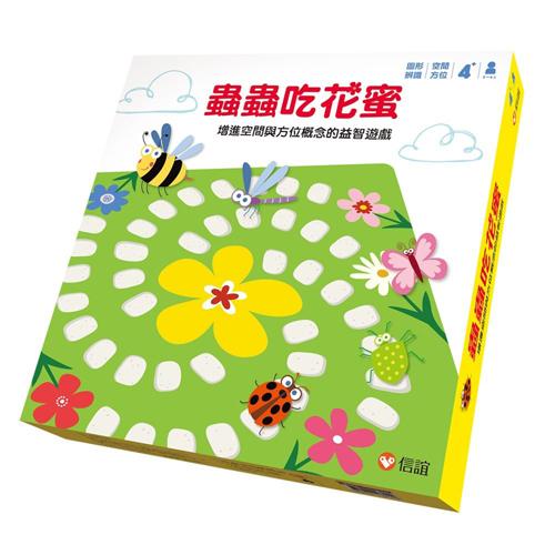 【桌遊】蟲蟲吃花蜜