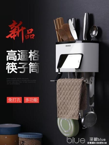 筷子籠掛式筷籠子瀝水創意防霉家用筷籠筷籠廚房多功能架子收納盒 【全館免運】
