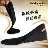 內增高鞋墊女全墊隱形內增高墊男式舒適透氣可調5/6/7/9cm  卡布奇諾