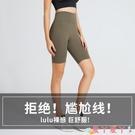 健身褲lu健身短褲女緊身五分運動褲彈力吸汗跑步訓練瑜伽褲提臀夏季薄新 愛丫 免運