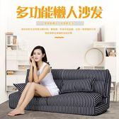 沙發 懶人沙發雙人折疊沙發床榻榻米懶人床臥室沙發休閒沙發椅可拆洗igo 傾城小鋪