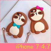 【萌萌噠】iPhone 7  (4.7吋) 韓國卡通可愛樹懶保護殼 全包立體矽膠軟殼 手機殼 手機套 贈同款掛繩