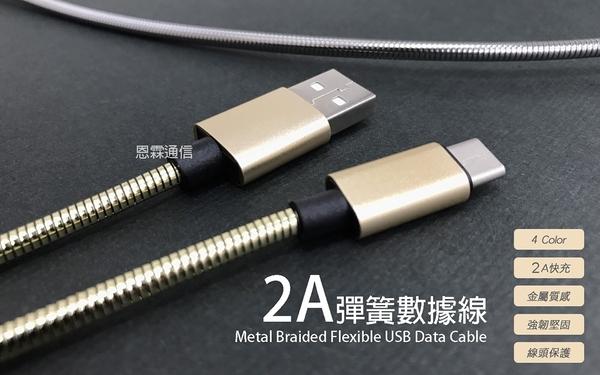 『Type C 2米金屬充電線』Xiaomi 紅米9T 紅米Note 9T 快充線 傳輸線 200公分 快速充電