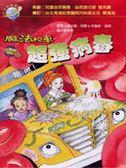 (二手書)魔法校車-超強病毒