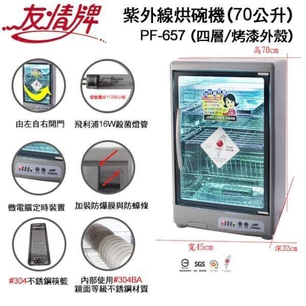 【南紡購物中心】友情  PF-657  四層紫外線 70公升烘碗機