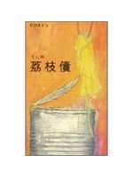 二手書博民逛書店 《Lychee debt》 R2Y ISBN:9629506270│LIBIHUA