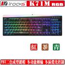 [地瓜球@] 艾芮克 irocks K71M RGB 機械式 鍵盤 PBT 青軸 茶軸 紅軸