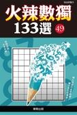 火辣數獨133選49