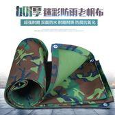 防曬布 軍用迷彩帆布加厚防雨布防水防曬篷布雨棚油苫篷 帳篷遮雨布igo  瑪麗蘇