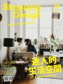 Shopping Design 設計採買誌 8月號/2017 第105期:迷人的生活空間