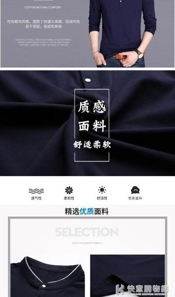長袖POLO系列 冬季男士長袖t恤男立領純棉秋裝中年加絨加厚保暖打底上衣POLO衫 快意購物網